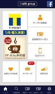 Androidアプリ「アイ・カフェグループ公式アプリ」のスクリーンショット 1枚目