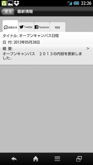 Androidアプリ「名桜大学スクールアプリ」のスクリーンショット 3枚目