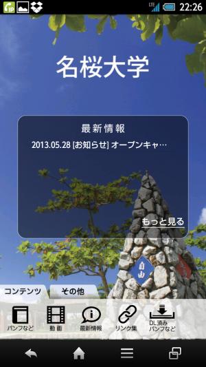 Androidアプリ「名桜大学スクールアプリ」のスクリーンショット 1枚目