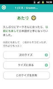 Androidアプリ「学ぼう にほんご5(JLPT N1)」のスクリーンショット 5枚目