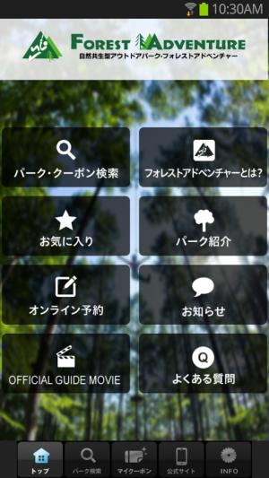 Androidアプリ「フォレストアドベンチャーアプリ」のスクリーンショット 1枚目