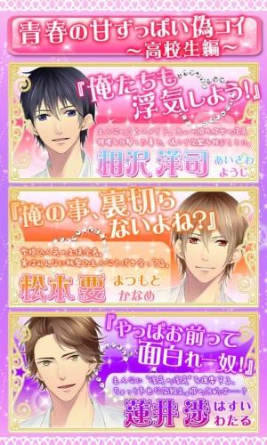 Androidアプリ「偽コイ同盟。彼に秘密のキスマーク【無料恋愛ゲーム】」のスクリーンショット 4枚目