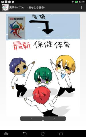 Androidアプリ「黒子のバスケ -おもしろ画像-」のスクリーンショット 3枚目