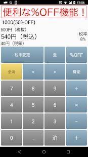 Androidアプリ「消費税8%電卓」のスクリーンショット 3枚目