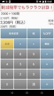 Androidアプリ「消費税8%電卓」のスクリーンショット 4枚目