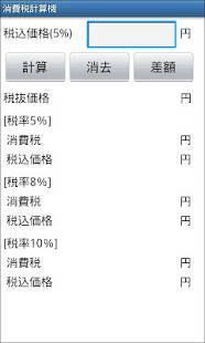 Androidアプリ「消費税計算機」のスクリーンショット 1枚目