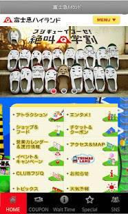 Androidアプリ「富士急ハイランド」のスクリーンショット 1枚目