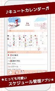 Androidアプリ「キュートカレンダー」のスクリーンショット 1枚目