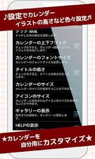 Androidアプリ「キュートカレンダー」のスクリーンショット 5枚目