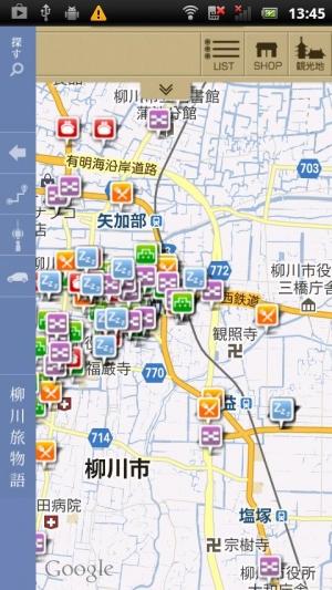 Androidアプリ「柳川旅物語」のスクリーンショット 4枚目