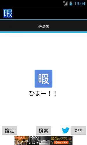 Androidアプリ「ひまつぶやき -I'm Free!!-」のスクリーンショット 1枚目