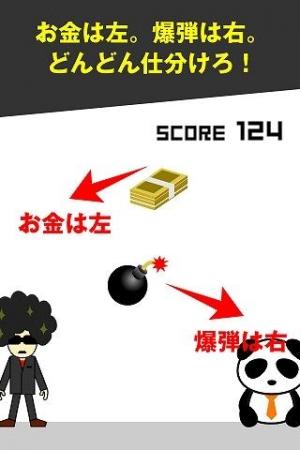 Androidアプリ「ギャング仕分け」のスクリーンショット 3枚目