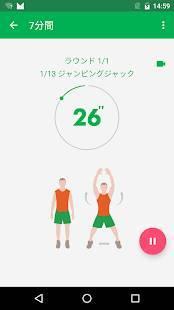 Androidアプリ「7分フィットネス 【無料ダイエット 体重管理】」のスクリーンショット 3枚目