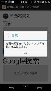 Androidアプリ「充電開始/切断でアプリ起動 プロ」のスクリーンショット 5枚目