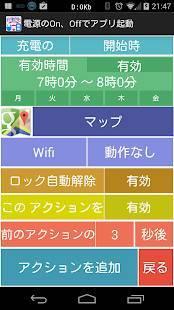 Androidアプリ「充電開始/切断でアプリ起動 プロ」のスクリーンショット 2枚目