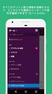 Androidアプリ「Slack」のスクリーンショット 4枚目