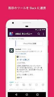 Androidアプリ「Slack」のスクリーンショット 5枚目