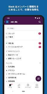 Androidアプリ「Slack」のスクリーンショット 1枚目