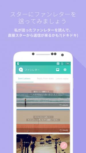 Androidアプリ「恋ドル-Mydol (バーチャル会話、ファンレター)」のスクリーンショット 1枚目