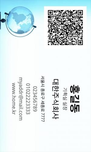 Androidアプリ「QR スマート名刺」のスクリーンショット 3枚目