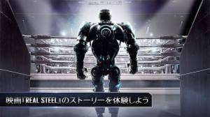 Androidアプリ「Real Steel」のスクリーンショット 1枚目