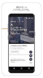 Androidアプリ「Marriott Bonvoy」のスクリーンショット 3枚目