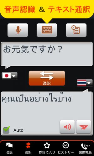 Androidアプリ「グローバル通訳機「SEA」」のスクリーンショット 3枚目