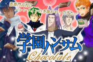Androidアプリ「学園ハンサム Chocolate」のスクリーンショット 1枚目