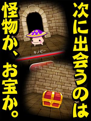 Androidアプリ「Dungeon Flicker(ダンジョンフリッカー)」のスクリーンショット 4枚目