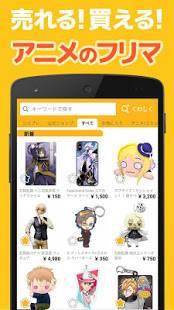 Androidアプリ「オタマート - オタクグッズに最適なアニメのフリマアプリ」のスクリーンショット 1枚目