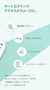 Androidアプリ「三井住友カード Vpassアプリ」のスクリーンショット 2枚目