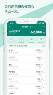 Androidアプリ「三井住友カード Vpassアプリ」のスクリーンショット 3枚目
