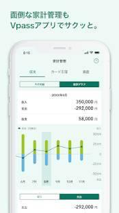 Androidアプリ「三井住友カード Vpassアプリ」のスクリーンショット 4枚目