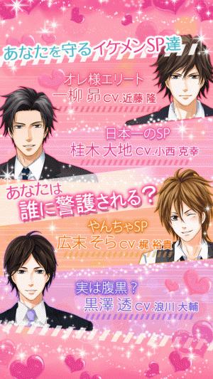 Androidアプリ「恋人は専属SP Love Mission」のスクリーンショット 2枚目