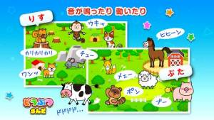 Androidアプリ「タッチ!ことばランド 2歳から遊べる言葉を育む子供向けアプリ」のスクリーンショット 3枚目