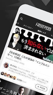 Androidアプリ「ソーシャル経済メディア - NewsPicks」のスクリーンショット 1枚目