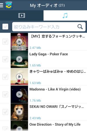 Androidアプリ「Fast Video Converter:MP3音楽動画変換」のスクリーンショット 3枚目