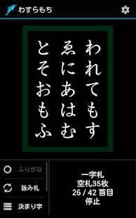 Androidアプリ「百人一首読み上げ「わすらもち」」のスクリーンショット 3枚目