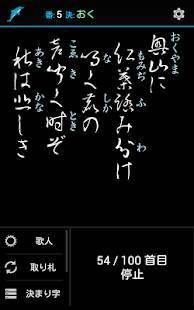 Androidアプリ「百人一首読み上げ「わすらもち」」のスクリーンショット 2枚目