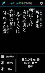 Androidアプリ「百人一首読み上げ「わすらもち」」のスクリーンショット 1枚目