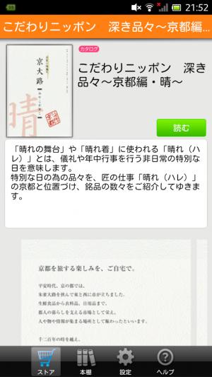 Androidアプリ「ひかりTVショッピング かたろぐマーケット」のスクリーンショット 2枚目