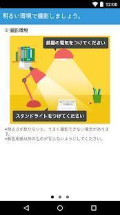 Androidアプリ「赤ペン 提出カメラ」のスクリーンショット 2枚目
