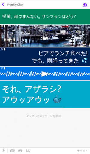Androidアプリ「Frankly Chat」のスクリーンショット 2枚目
