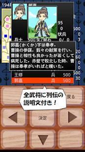 Androidアプリ「みんなの三国志 SLG」のスクリーンショット 5枚目