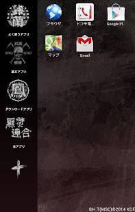 Androidアプリ「CROWS×WORST きせかえ」のスクリーンショット 4枚目