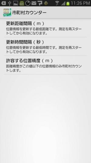 Androidアプリ「市町村カウンター」のスクリーンショット 5枚目