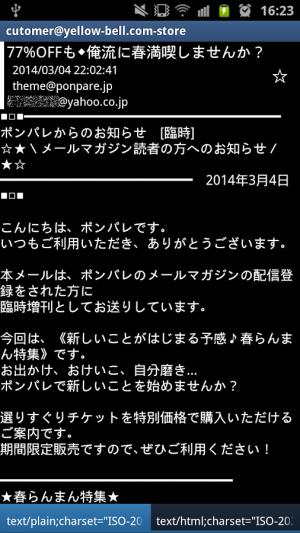 Androidアプリ「振り分けメール」のスクリーンショット 4枚目