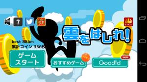 Androidアプリ「雲をはしれ!」のスクリーンショット 1枚目