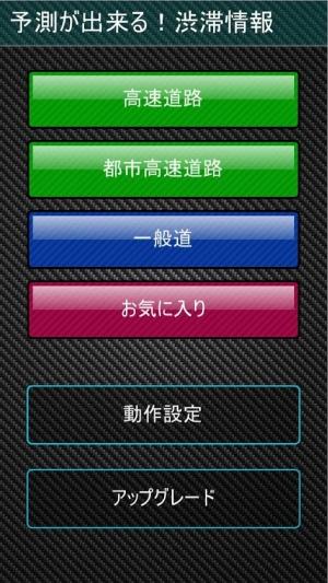 Androidアプリ「予測ができる!渋滞情報【通常版】」のスクリーンショット 1枚目