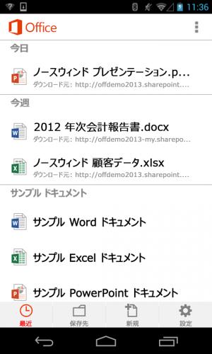 Androidアプリ「Microsoft Office Mobile」のスクリーンショット 5枚目